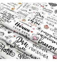Ткань полотенечная вафельная Мотивация
