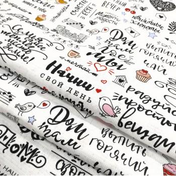 Ткань полотенечная вафельная Мотивация 954961